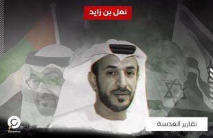 البذيء حمد المزروعي.. لسان الإمارات القذر لتشويه خصومها والترويج للتطبيع