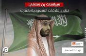 فاينانشال تايمز: سياسات بن سلمان العدوانية تهدد علاقات السعودية بالغرب