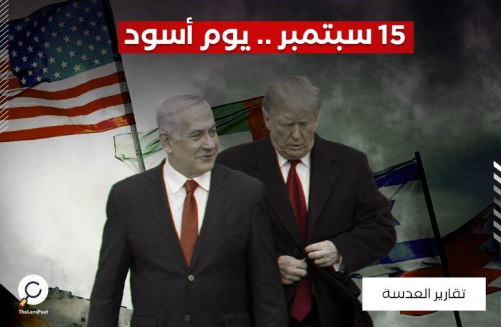 توقيع اتفاق العار.. الأنظمة العربية تهرول للتطبيع والشعوب ترفض وسط غضب مكتوم