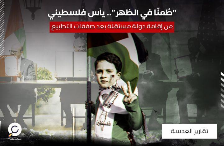 """""""طُعنّا في الظهر"""".. يأس فلسطيني من إقامة دولة مستقلة بعد صفقات التطبيع"""