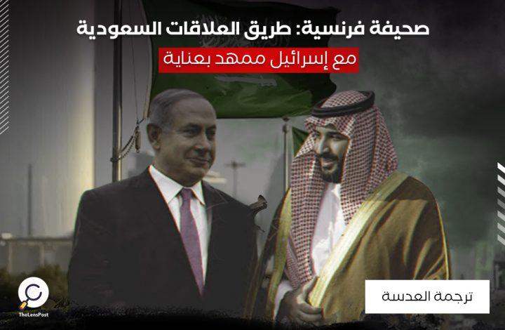 صحيفة فرنسية: طريق العلاقات السعودية مع إسرائيل ممهد بعناية