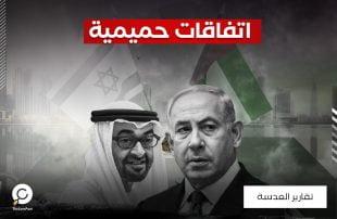 تعاون بنكي وخط سكة حديد .. اتفاق العار يكشف خبايا التطبيع الاقتصادي بين الإمارات وإسرائيل