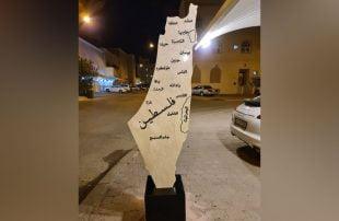 الذباب الإماراتي يهاجم كويتيا وضع خريطة فلسطين أمام منزله رفضا للتطبيع