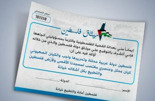 ميثاق فلسطين يتجاوز 2.5 مليون توقيع ضد اتفاق العار الإماراتي