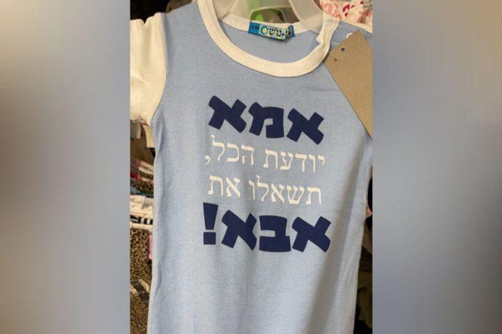 الإمارات تعلم أطفالها الرضع كيفية التطبيع مع إسرائيل .. هذا ما فعلته