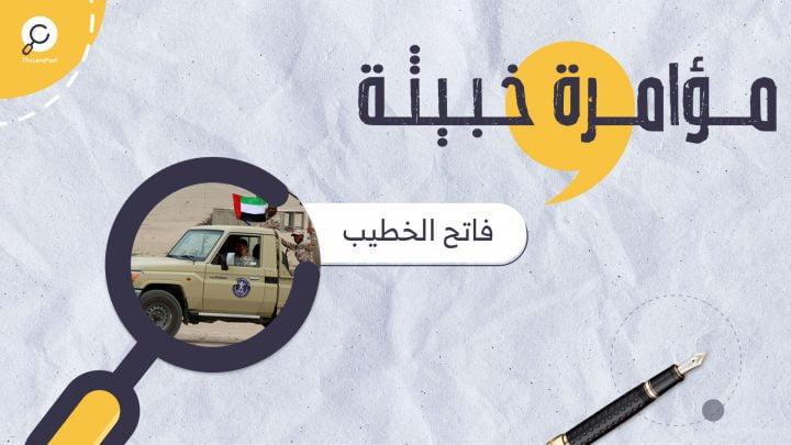 مؤامرة خبيثة.. الإمارات تحول جزيرة سقطرى اليمنية إلى قاعدة عسكرية إسرائيلية