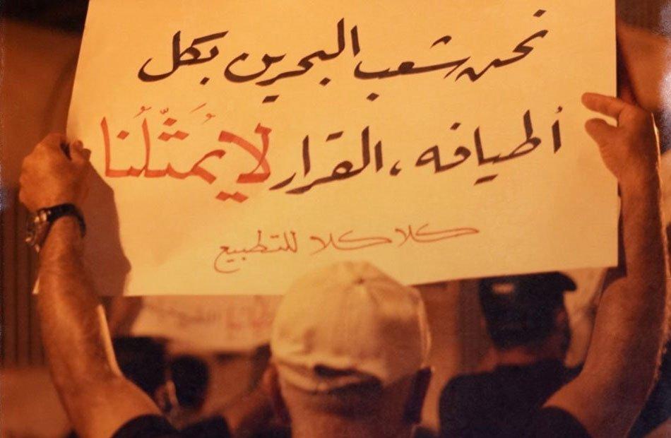 بحرينيون شرفاء يتظاهرون في المنامة رفضا لاتفاق العار مع إسرائيل.. فيديو