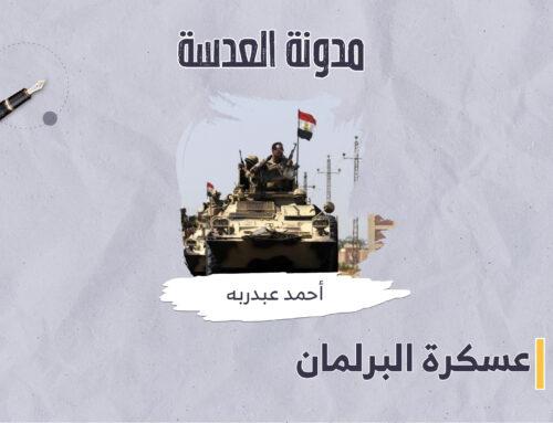 خطة الديكتاتور المسعور.. السيسي يمدد سلطته بتزييف الانتخابات وإعدام المعارضين