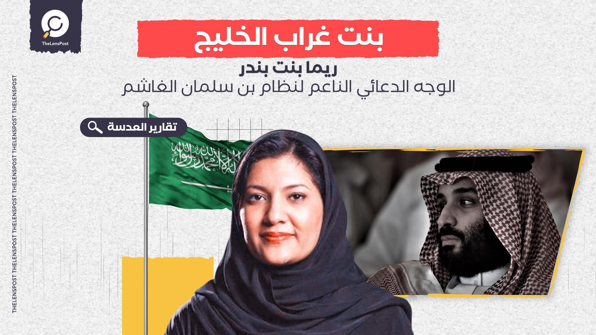 سفيرة القمع .. ريما بنت بندر الوجه الدعائي الناعم لنظام بن سلمان الغاشم