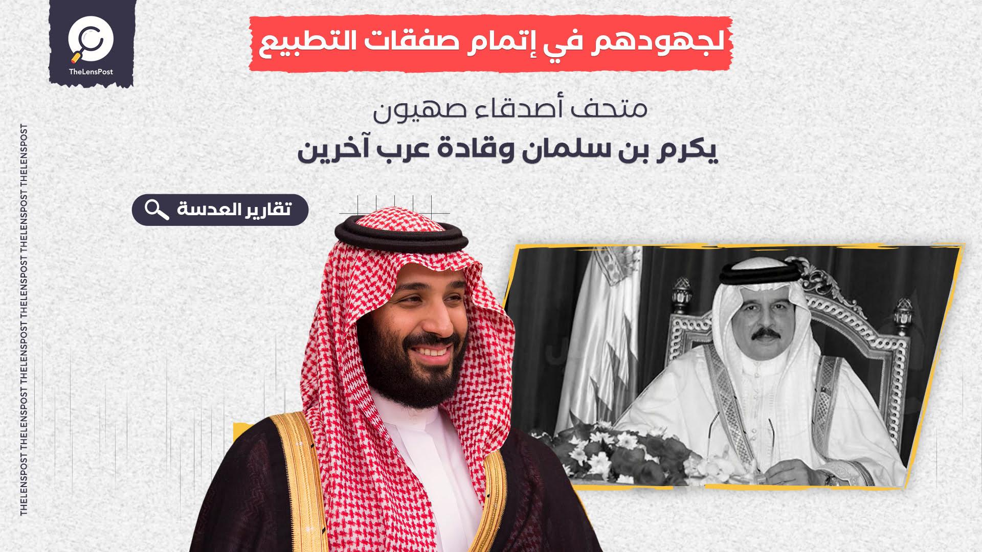 لجهودهم في إتمام صفقات التطبيع.. متحف أصدقاء صهيون يكرم بن سلمان وقادة عرب آخرين