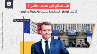 فرنسا تواصل السقوط بسبب عنصرية ماكرون.. هل يحتاج إلى فحص عقلي؟