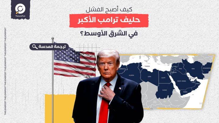 فورين بوليسي: كيف أصبح الفشل حليف ترامب الأكبر في الشرق الأوسط؟