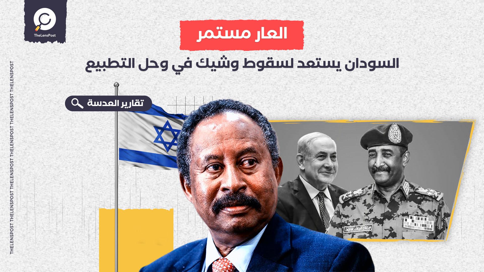 تأكيد متبادل وتحفيز سعودي.. السودان يستعد لسقوط وشيك في وحل التطبيع