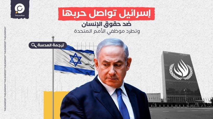 لوموند: إسرائيل تواصل حربها ضد حقوق الإنسان وتطرد موظفي الأمم المتحدة