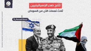 """الغارديان: بعد الثلاث """"لاءات"""".. ثلاث نَعمات الآن من السودان تثلج صدر الإسرائيليين"""