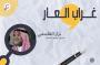 بندر بن سلطان .. رأس الحية ومحرك مخططات الشر في الشرق الأوسط
