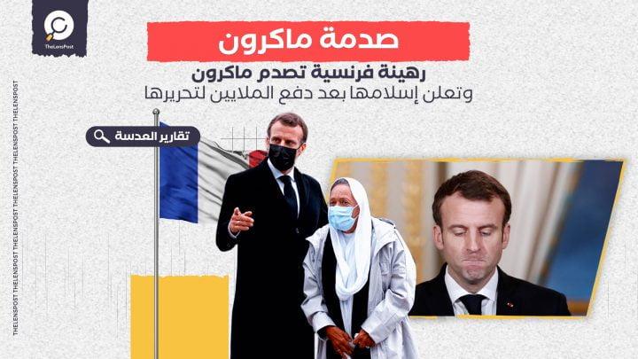 سمت نفسها مريم.. رهينة فرنسية تصدم ماكرون وتعلن إسلامها بعد دفع الملايين لتحريرها