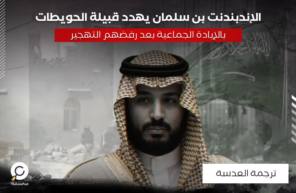 الإندبندنت: بن سلمان يهدد قبيلة الحويطات بالإبادة الجماعية بعد رفضهم التهجير