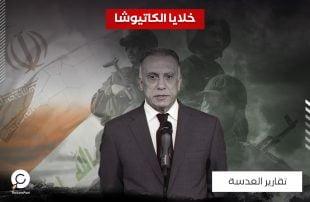 هجمات مستمرة.. لماذا تتعمد ميليشيات إيران إحراج العراق؟