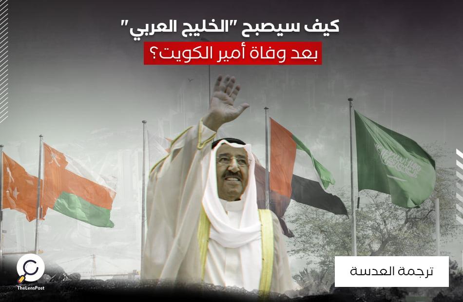 """كيف سيصبح """"الخليج العربي"""" ما بعد وفاة أمير الكويت؟"""