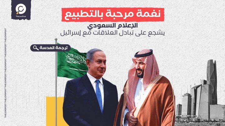 واشنطن بوست: نغمة مرحبة بالتطبيع.. الإعلام السعودي يشجع على تبادل العلاقات مع إسرائيل