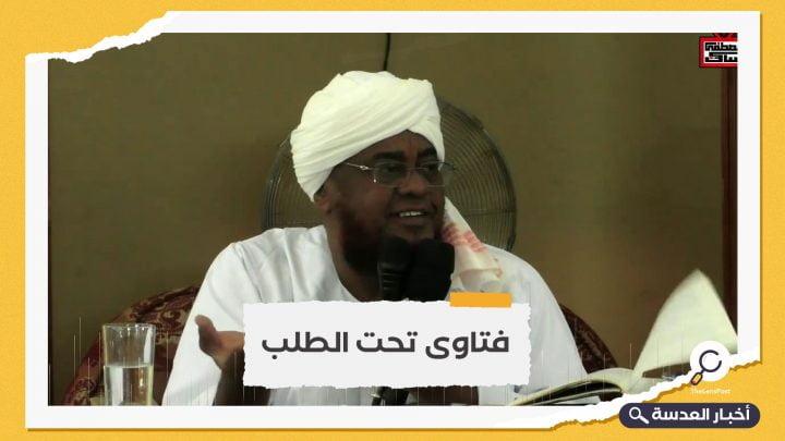 بالفيديو.. شيخ سوداني بارز يصدر فتوى تجيز التطبيع مع إسرائيل!