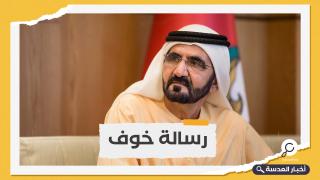 بعدما صفعته الأميرة هيا.. محمد بن راشد يتغزل في زوجته الثانية خشية هروبها