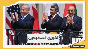 رغم التطبيع.. إسرائيل لا تثق في الإمارات والبحرين وتخشى نقل أي تكنولوجيا لهما
