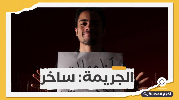 الإفراج عن شادي أبوزيد بعد حبسه عامين ونصف بتهمة الكوميديا!