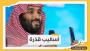 هل أوعز بن سلمان لشركة الاتصالات السعودية بالتجسس على المواطنين؟