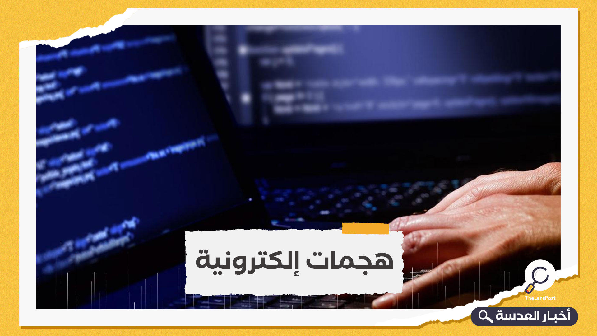 جيش إلكتروني تركي يقصف الإمارات وإسرائيل منذ عدة أشهر