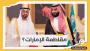 ضجة في الرياض.. هل صدرت الإمارات منتجات غذائية فاسدة للسعوديين؟