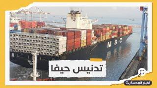 أول سفينة شحن إماراتية تصل إلى حيفا وسط احتفاء إسرائيلي واسع