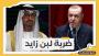 مقرب من دحلان.. هذا هو جاسوس الإمارات الجديد في تركيا وهذه جنسيته