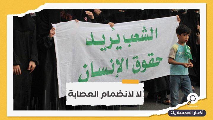 منظمات دولية تدعو لمعاقبة السعودية بإقصائها من مجلس حقوق الإنسان