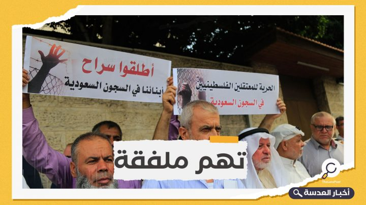 منظمة حقوقية دولية: محاكمة بن سلمان للمعتقلين الفلسطينيين مخزية وتفتقر للعدالة