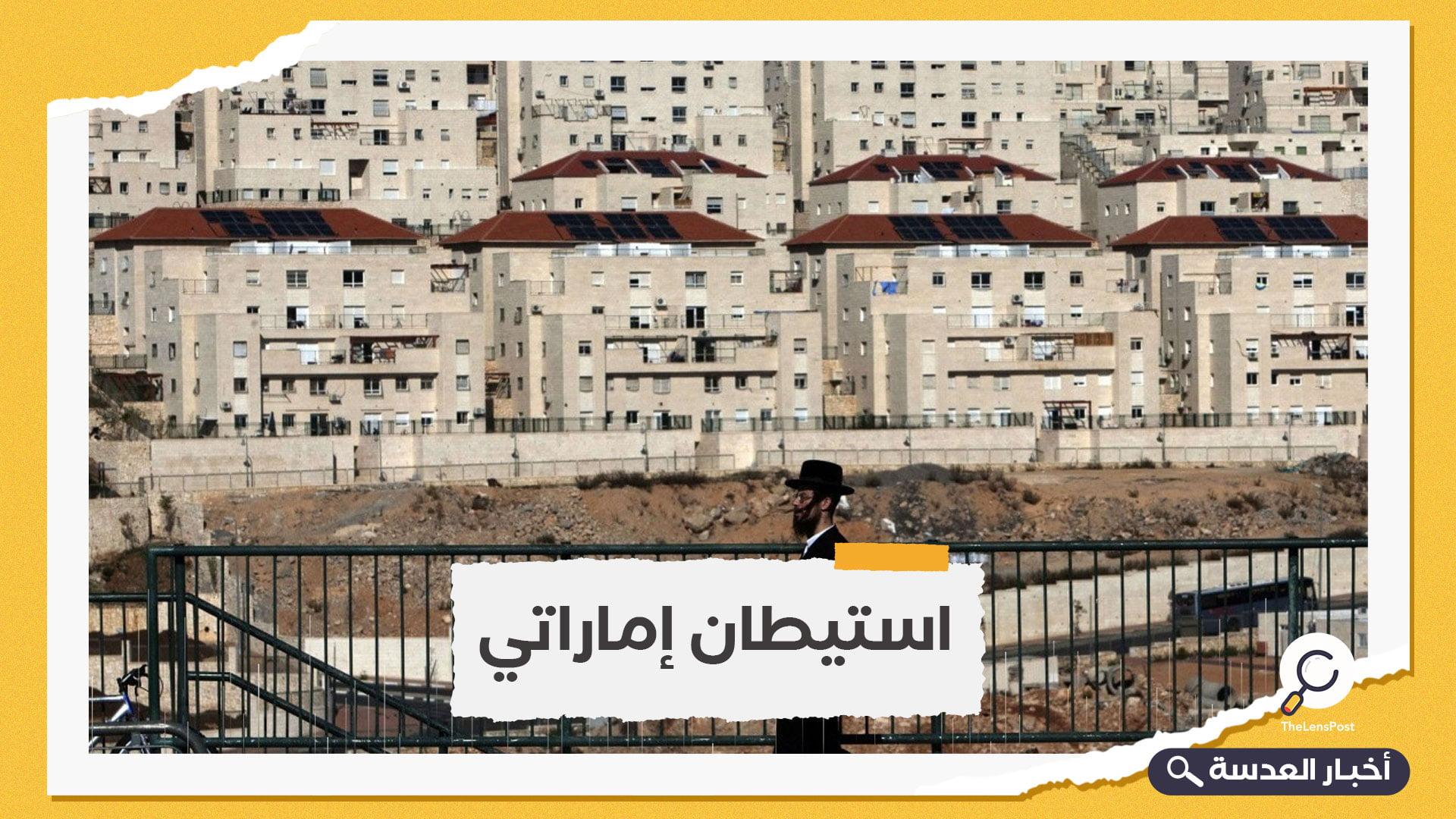 الإمارات تواصل طعن الفلسطينيين بتمويل مشروع استيطاني ضخم لتهويد القدس