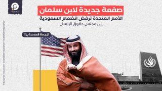 لوموند: صفعة جديدة لابن سلمان.. الأمم المتحدة ترفض انضمام السعودية إلى مجلس حقوق الإنسان