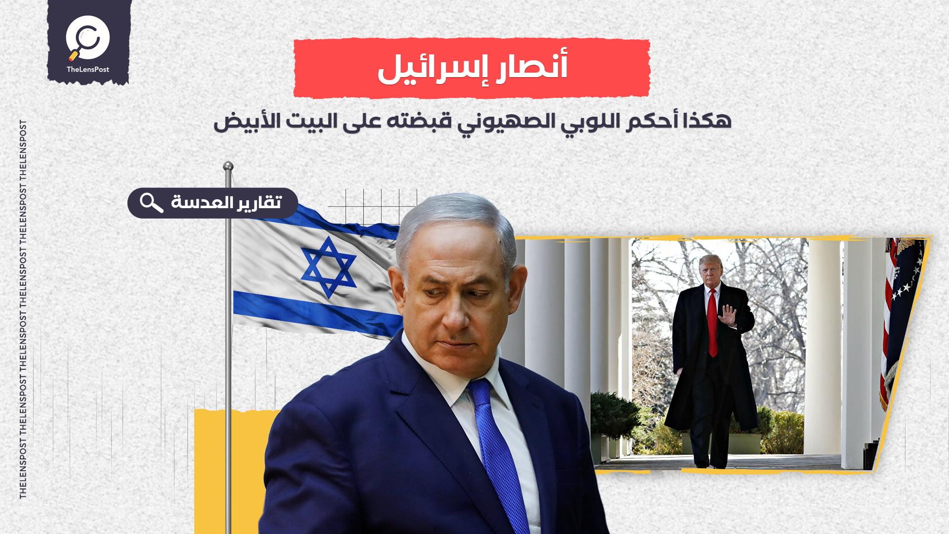 إغراء وترهيب.. هكذا أحكم اللوبي الصهيوني قبضته على البيت الأبيض