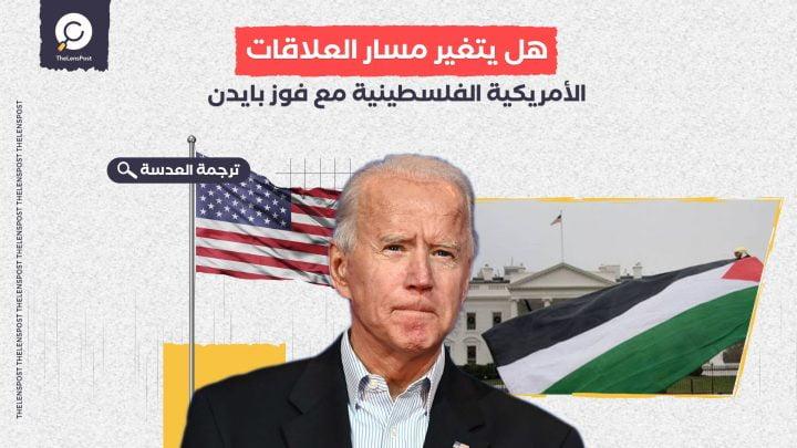 هل يتغير مسار العلاقات الأمريكية الفلسطينية مع فوز بايدن؟