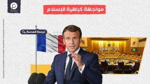 هل يمكن للدول العربية مواجهة كراهية الإسلام في فرنسا بصورة حاسمة؟