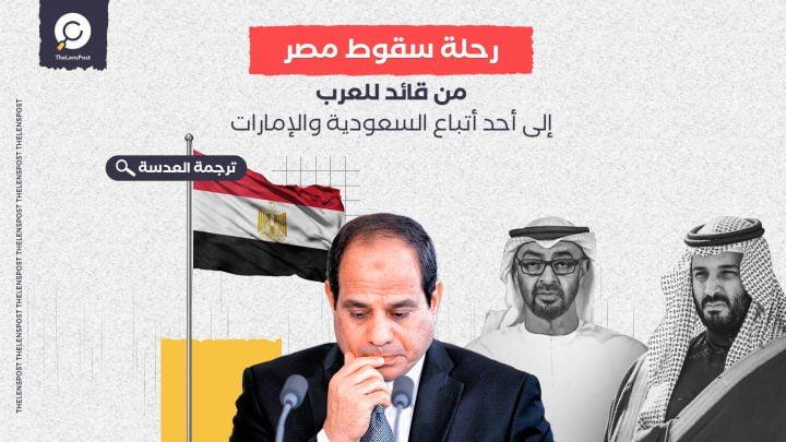 رحلة سقوط مصر من قائد للعرب إلى أحد أتباع السعودية والإمارات