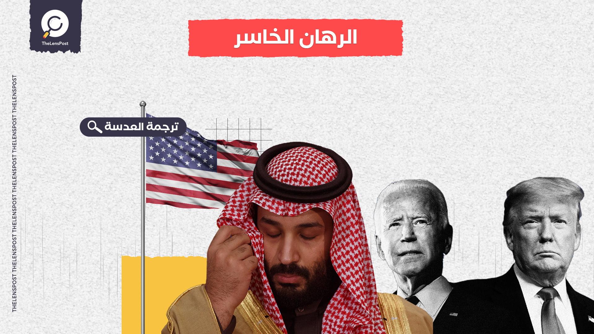 فورين بوليسي: بن سلمان مرعوب من احتمالية خسارة ترامب للانتخابات الأمريكية
