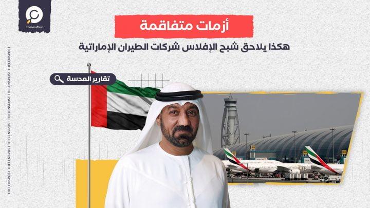 تسريحات وخسائر فادحة.. هكذا يلاحق شبح الإفلاس شركات الطيران الإماراتية