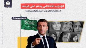 دو ديمونش: الواجب الأخلاقي يحتم على فرنسا المطالبة بالإفراج عن النشطاء السعودي