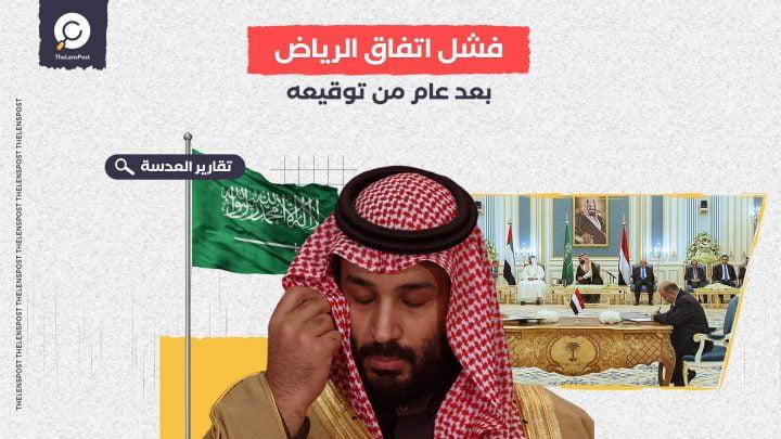 فشل اتفاق الرياض بعد عام من توقيعه .. إخفاق جديد يضاف لرصيد بن سلمان.