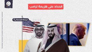 تحليل.. هكذا أعلنت السعودية والإمارات الحداد على هزيمة ترامب