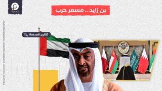 أهداف خفية.. لماذا تعرقل الإمارات أي جهود لإنهاء الأزمة الخليجية؟