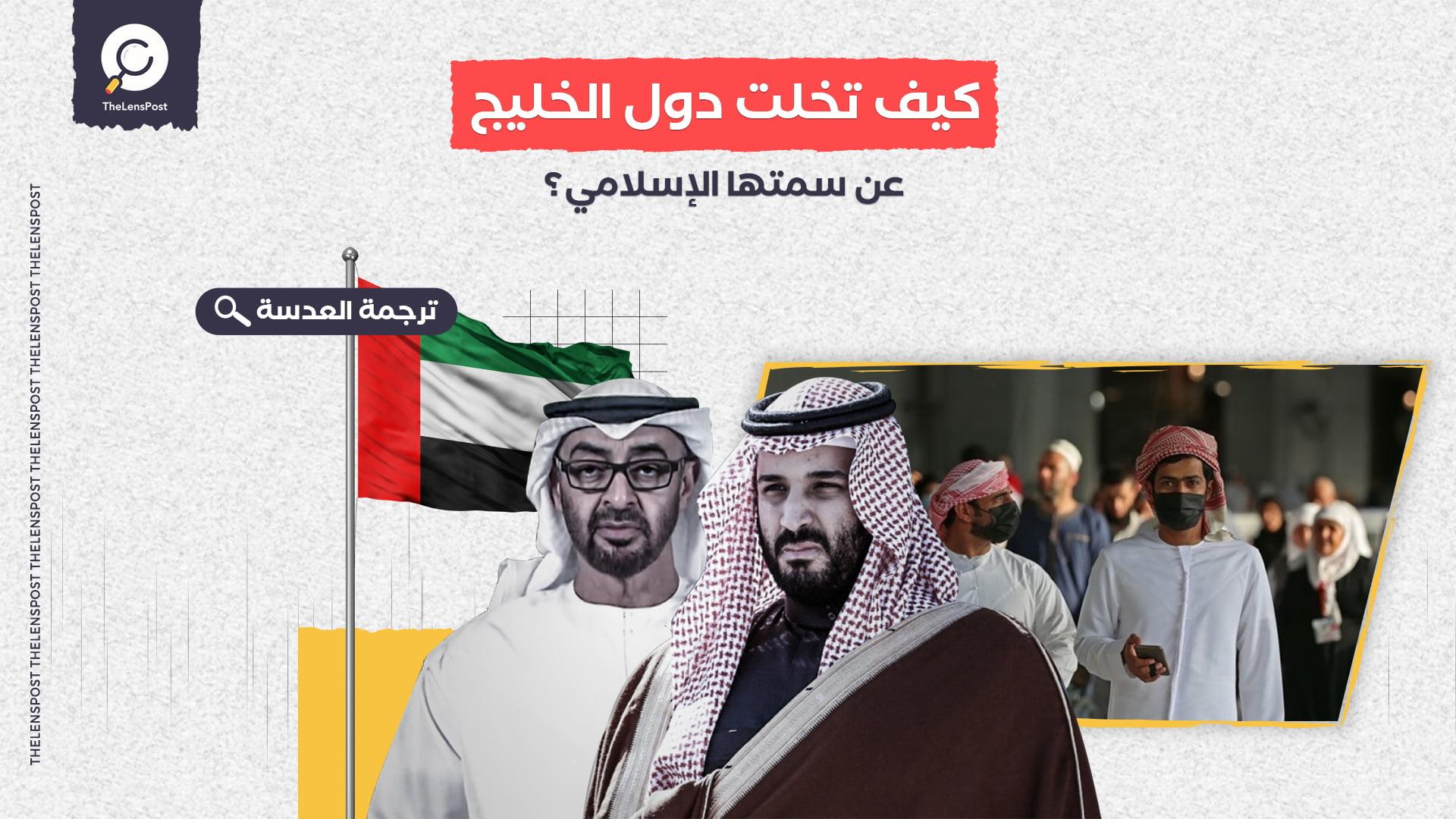 وول ستريت جورنال: كيف تخلت دول الخليج عن سمتها الإسلامي بسبب كورونا؟