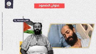 100 يوم مقاومة.. الإضراب يفتك بالأسير الأخرس وسط صمت إسرائيلي مطبق